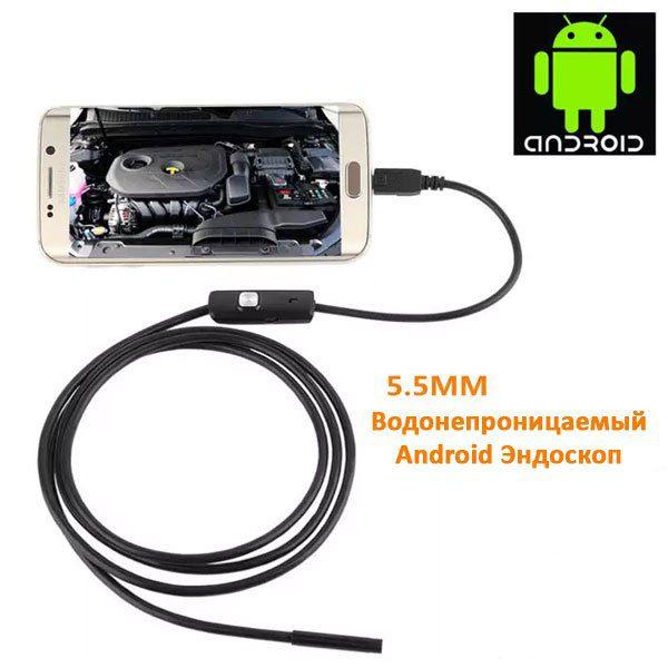 Автомобильный USB эндоскоп с камерой для смартфона