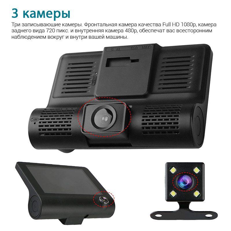 Фото как располагаются три камеры на регистраторе XPX P9