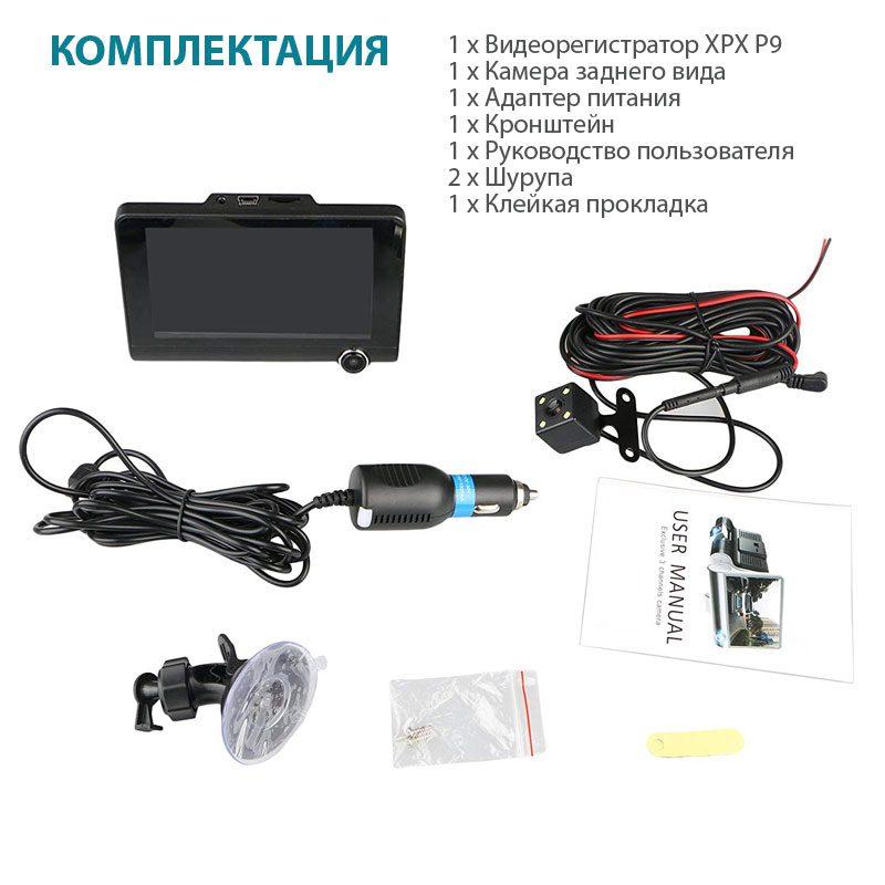 Описание комплектации Видеорегистратора с задней камерой XPX P9