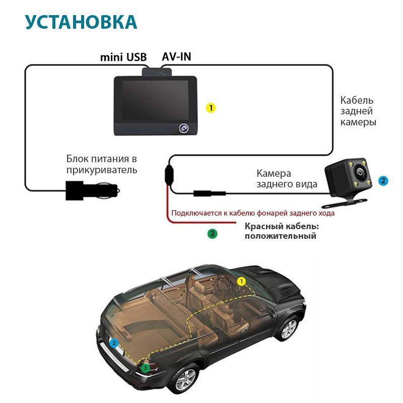 Наглядная схема подключения камеры заднего вида к видеорегистратору XPX P9