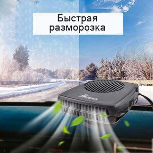 Картинка Быстрой разморозки с автомобильным обогревателем 12 вольт