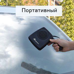 Фото портативного использования автомобильного обогревателя