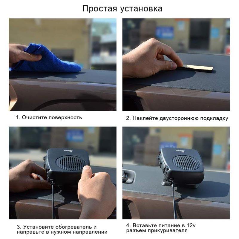 Фото-инструкция по установке автомобильного обогревателя в салон автомобиля