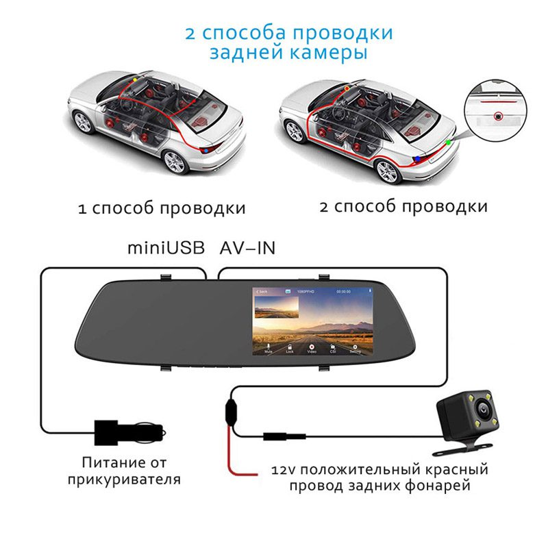 Схема вариантов проводки камеры заднего вида к видеорегистратору в виде зеркала