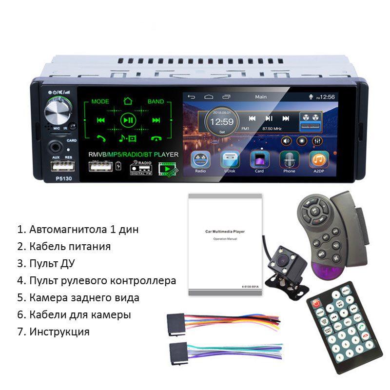 Фото комплектации автомагнитолы 1 дин с экраном 4,1 дюйма, USB и камерой заднего вида