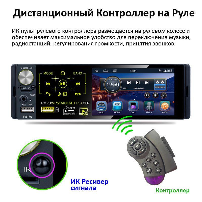 Дистанционный контроллер к Магнитоле на руль через ИК порт
