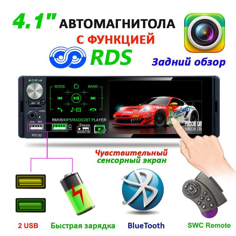 Автомагнитола размера 1 дин с Bluetooth USB и нарульным контроллером