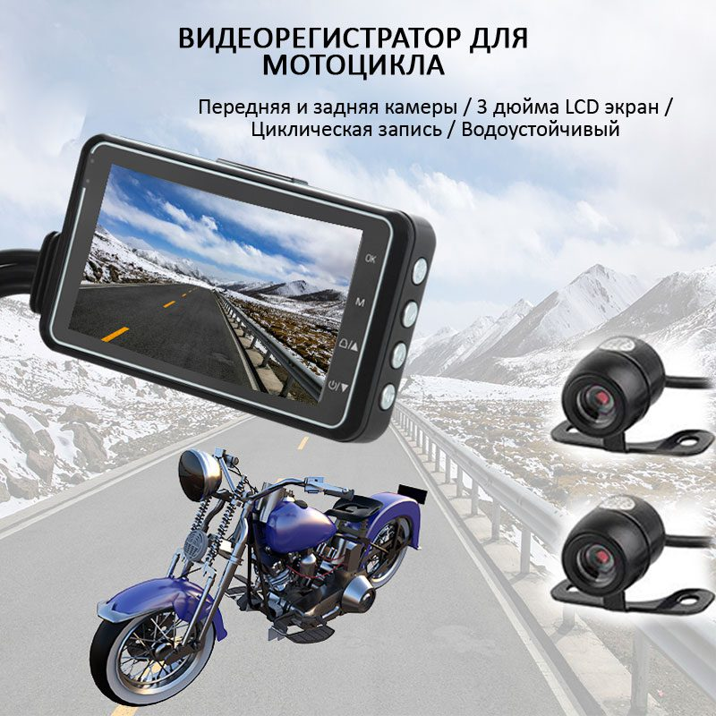 Изображение Внешний вид 3х дюймового видеорегистратора для мотоцикла