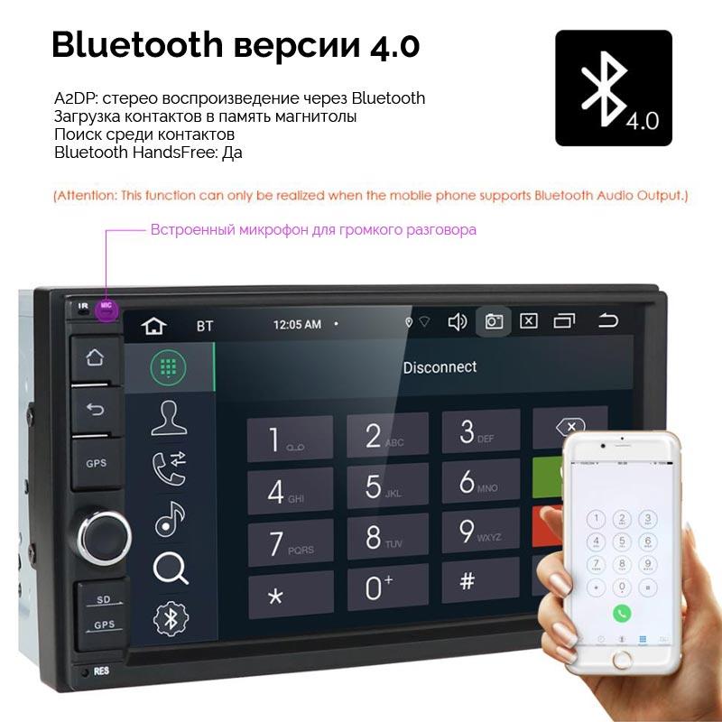 Bluetooth 4.0 на Автомагнитоле 2 din (дин) с навигацией GPS на Android 10