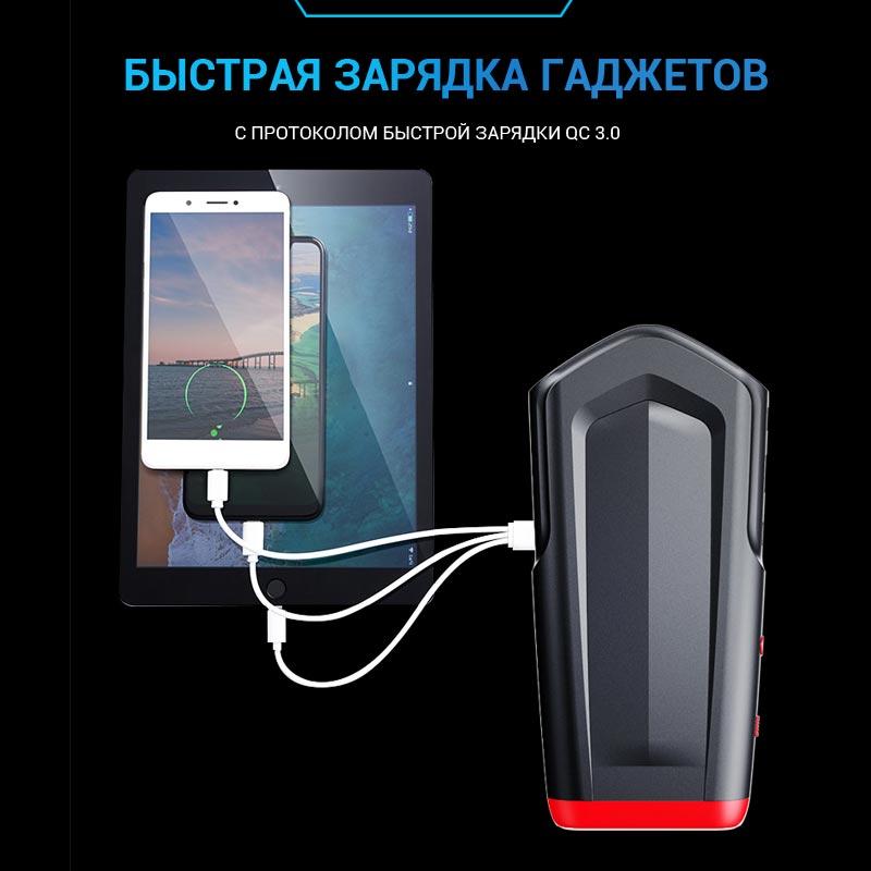 Зарядно Пусковое устройство заряжает телефон QC 3.0 5V / 2A